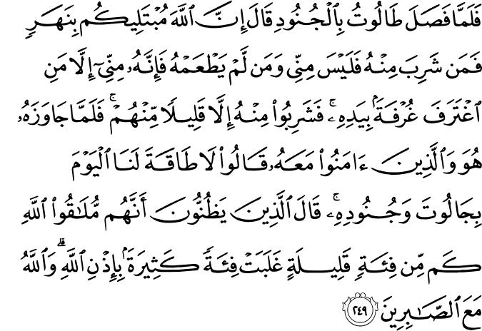 Quran Chapter 2 Verse 249-252