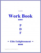 Elite Chinese Work Books (set of 2 books)